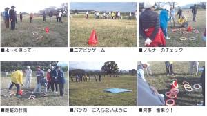 スカイクロスジャパンオープン2015 大会風景4