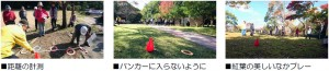 スカイクロスジャパンオープン2016 大会風景4