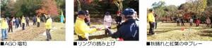 スカイクロスジャパンオープン2017 大会風景2
