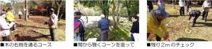 スカイクロスジャパンオープン2017 大会風景4
