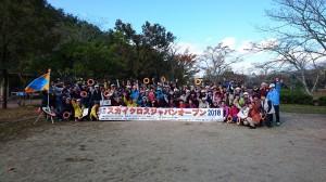 スカイクロスジャパンオープン2018 大会風景1